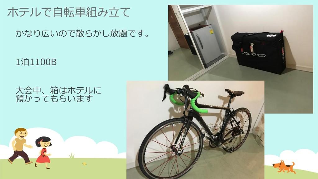 ホテルで自転車組み立て かなり広いので散らかし放題です。 1泊1100B 大会中、箱はホテルに...