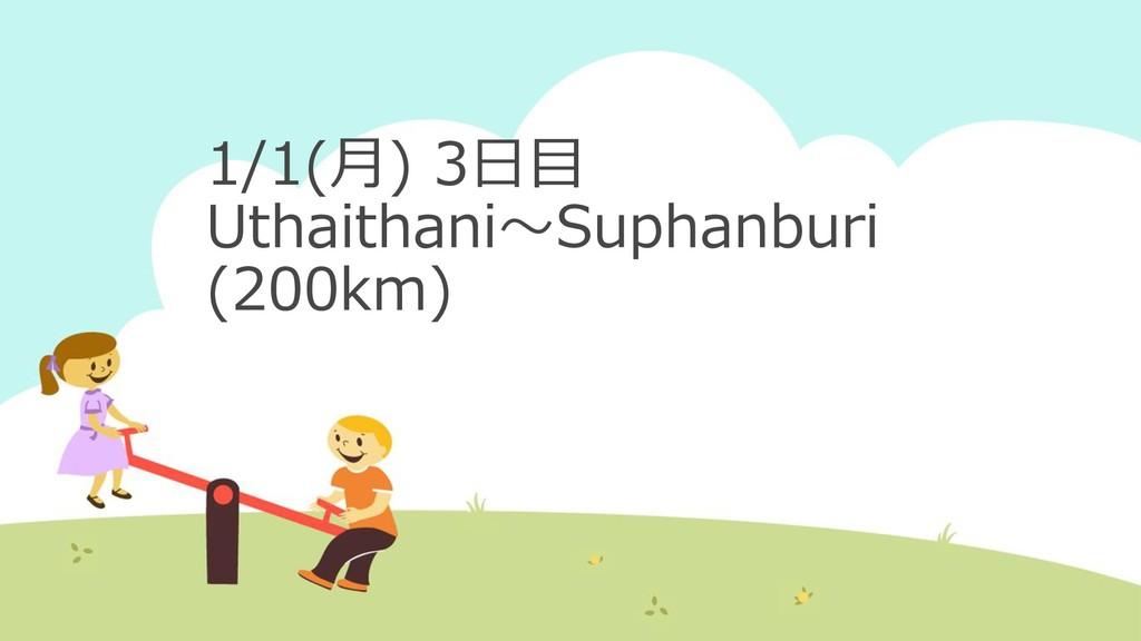 1/1(月) 3日目 Uthaithani~Suphanburi (200km)