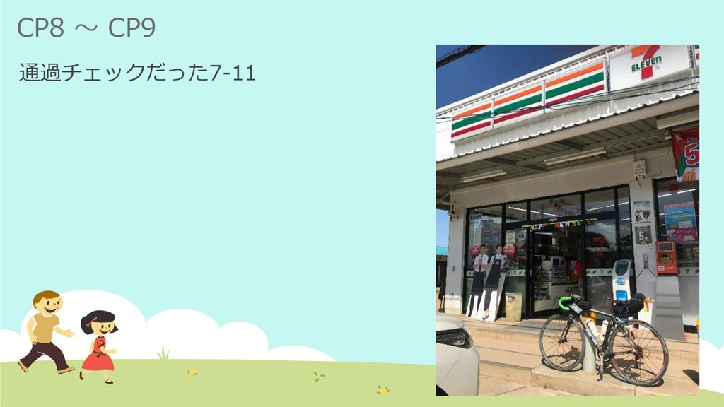 CP8 ~ CP9 通過チェックだった7-11