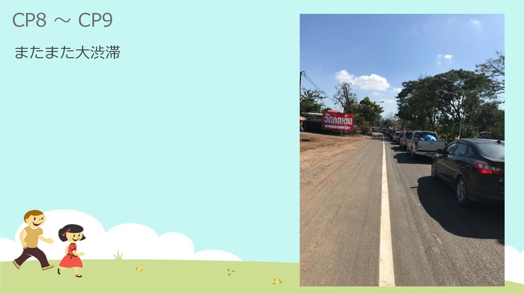 CP8 ~ CP9 またまた大渋滞