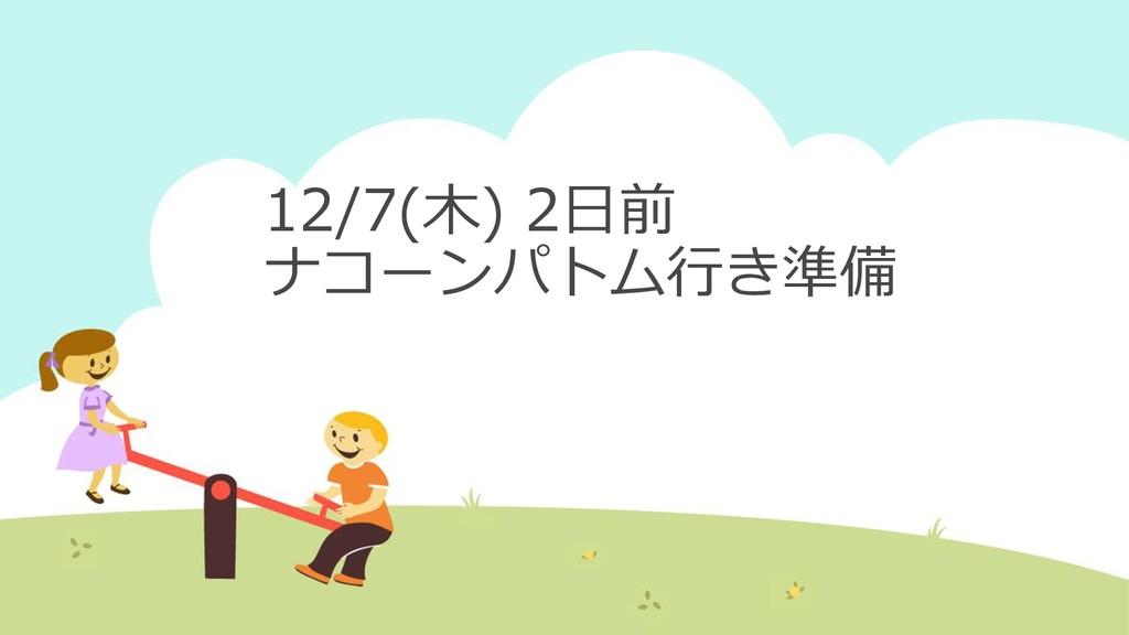 12/7(木) 2日前 ナコーンパトム行き準備