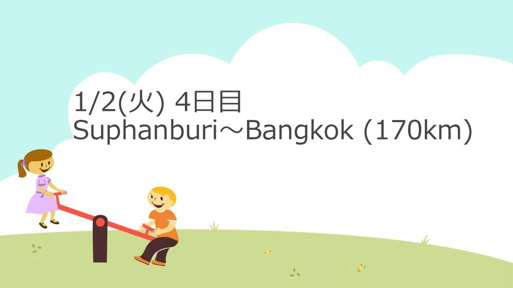 1/2(火) 4日目 Suphanburi~Bangkok (170km)