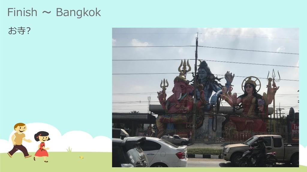 Finish ~ Bangkok お寺?