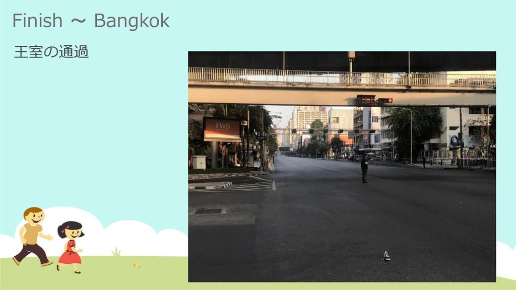 Finish ~ Bangkok 王室の通過