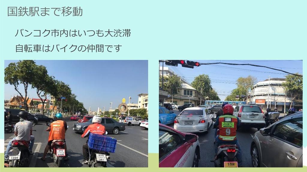 国鉄駅まで移動 バンコク市内はいつも大渋滞 自転車はバイクの仲間です