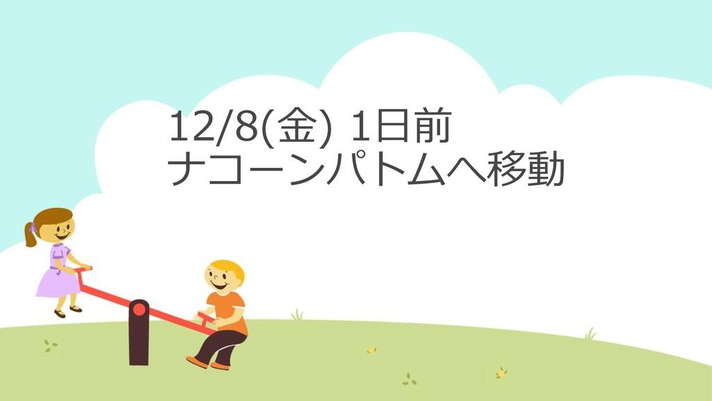 12/8(金) 1日前 ナコーンパトムへ移動