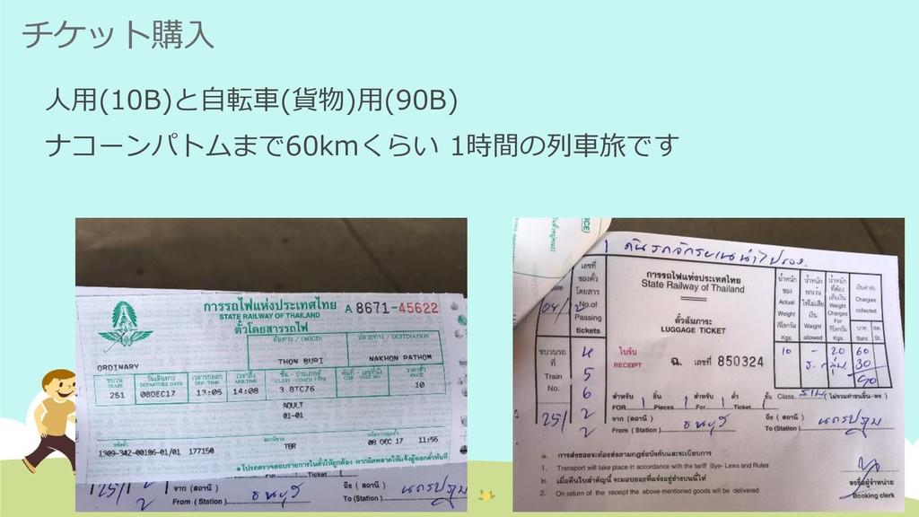 チケット購入 人用(10B)と自転車(貨物)用(90B) ナコーンパトムまで60kmくらい 1...