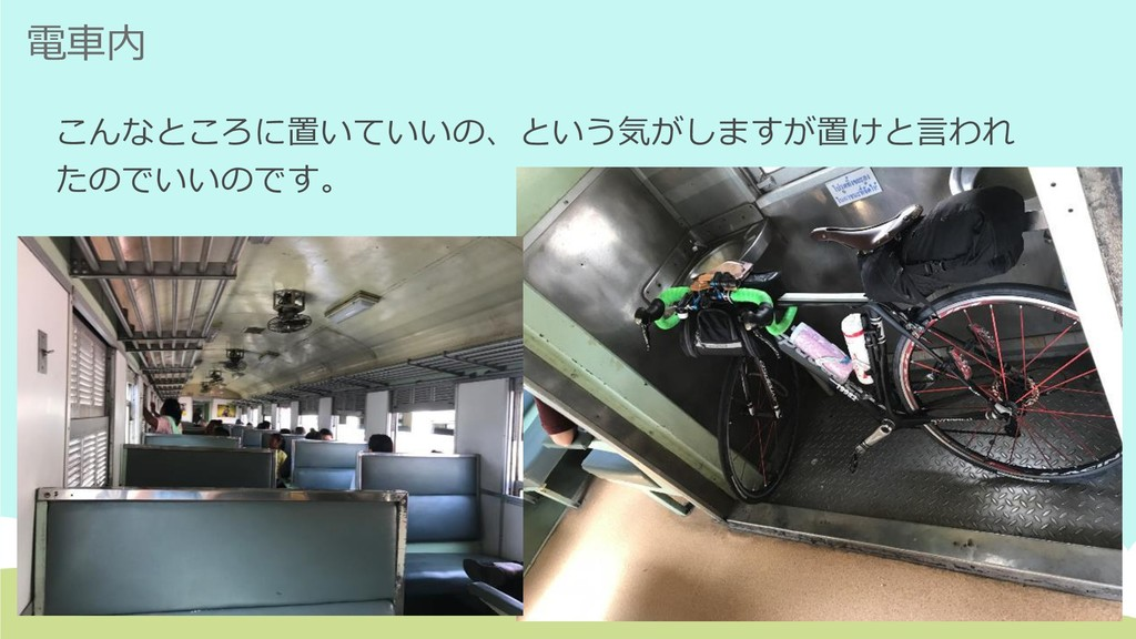 電車内 こんなところに置いていいの、という気がしますが置けと言われ たのでいいのです。