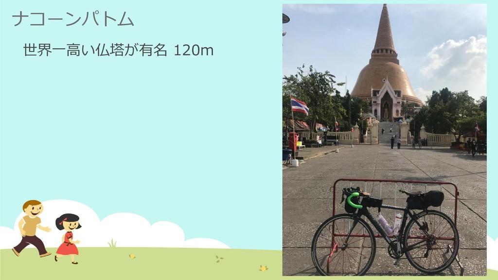 ナコーンパトム 世界一高い仏塔が有名 120m