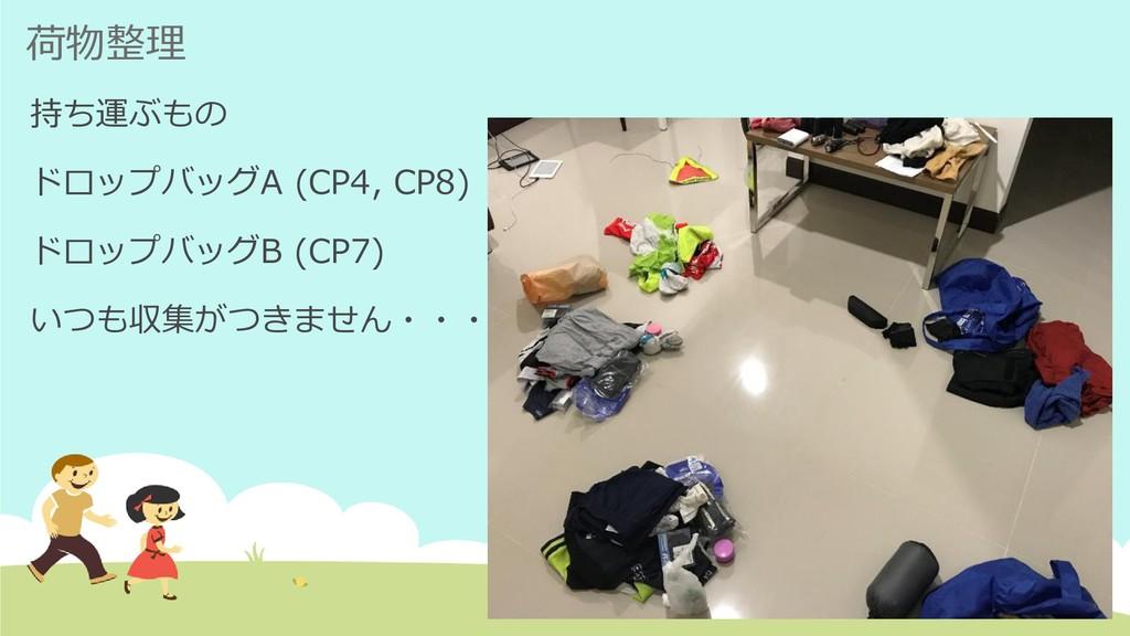 荷物整理 持ち運ぶもの ドロップバッグA (CP4, CP8) ドロップバッグB (CP7) ...