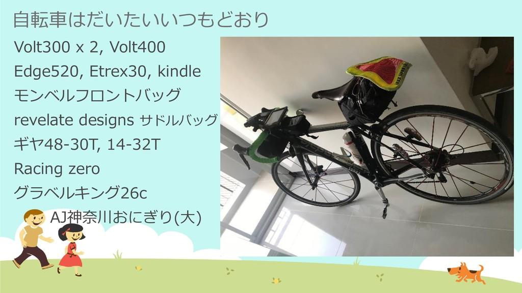 自転車はだいたいいつもどおり Volt300 x 2, Volt400 Edge520, Et...