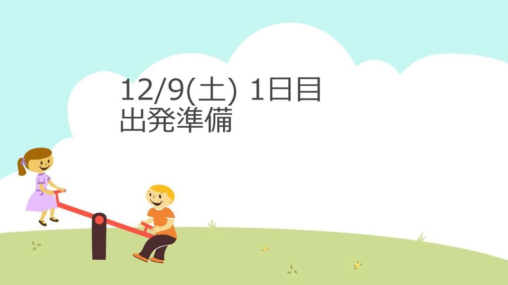 12/9(土) 1日目 出発準備