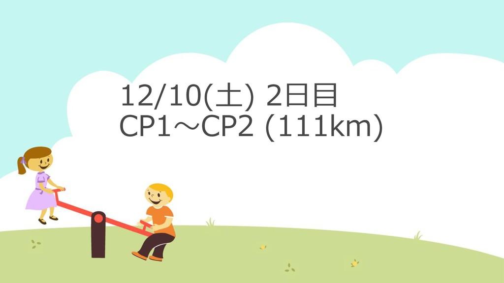 12/10(土) 2日目 CP1~CP2 (111km)