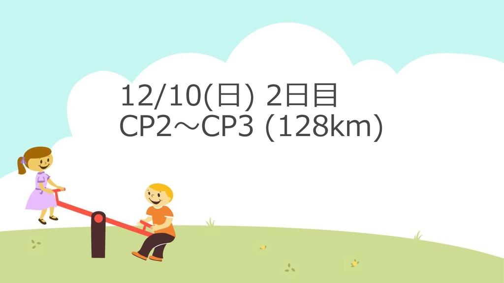 12/10(日) 2日目 CP2~CP3 (128km)