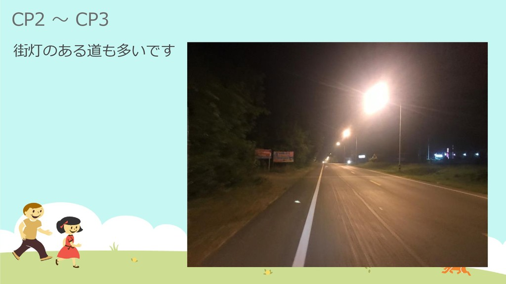 CP2 ~ CP3 街灯のある道も多いです