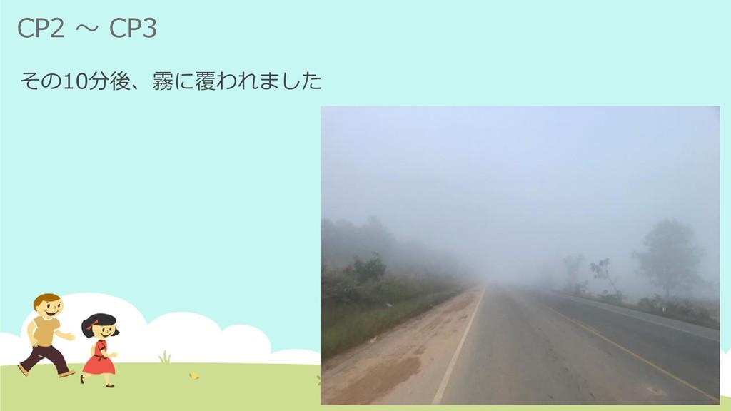 CP2 ~ CP3 その10分後、霧に覆われました