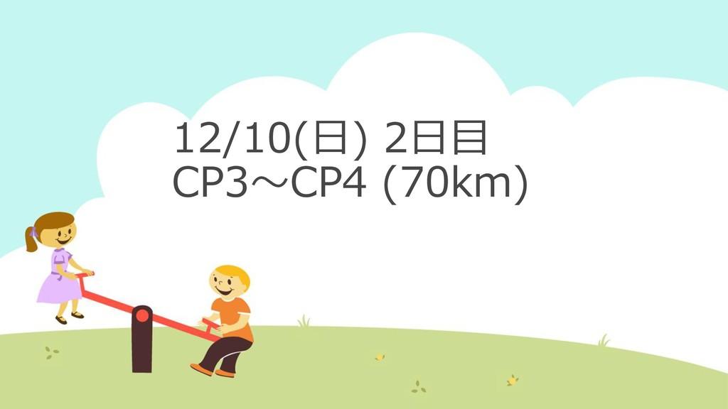 12/10(日) 2日目 CP3~CP4 (70km)