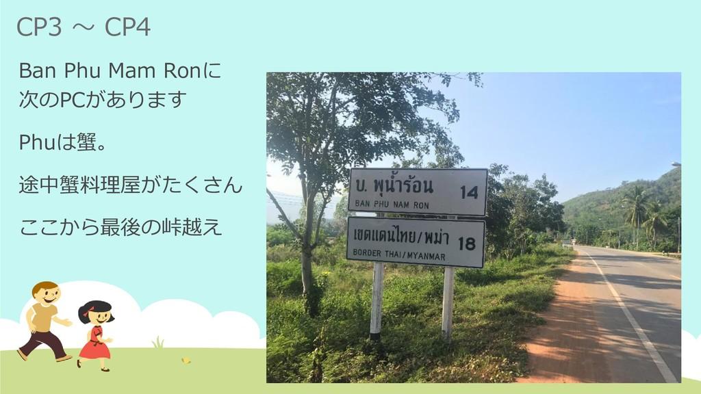 CP3 ~ CP4 Ban Phu Mam Ronに 次のPCがあります Phuは蟹。 途中蟹...