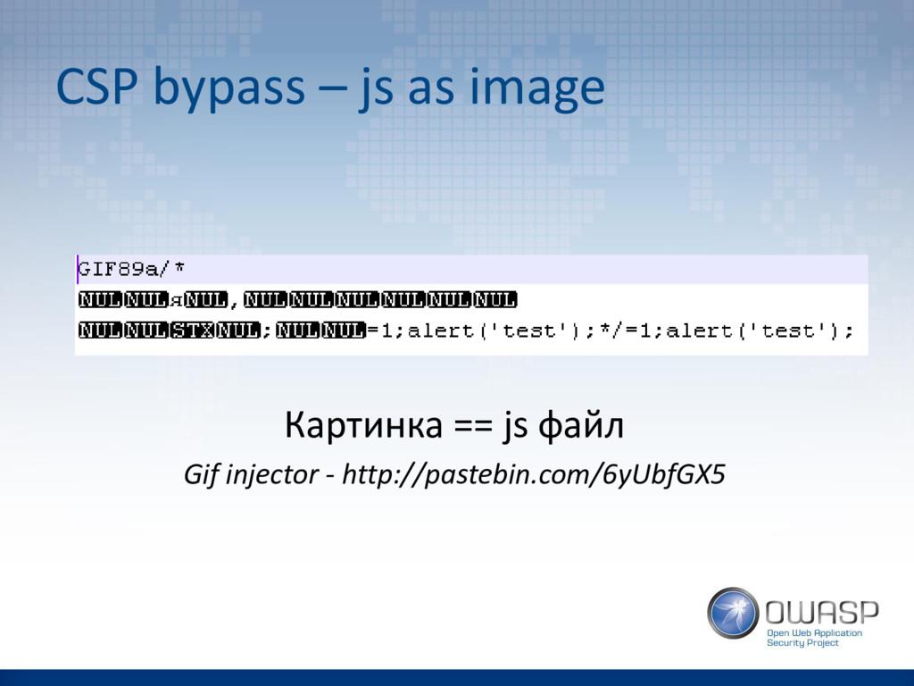 CSP bypass – js as image Картинка == js файл Gi...