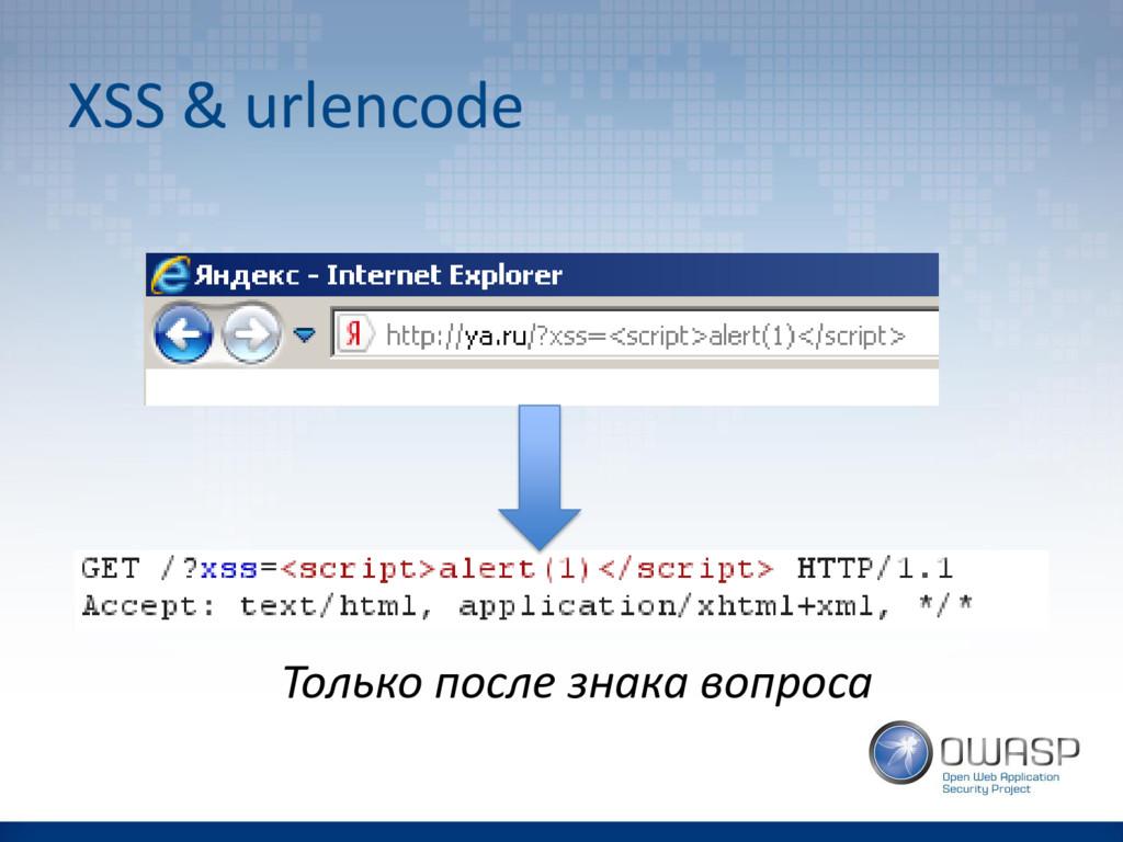 XSS & urlencode Только после знака вопроса