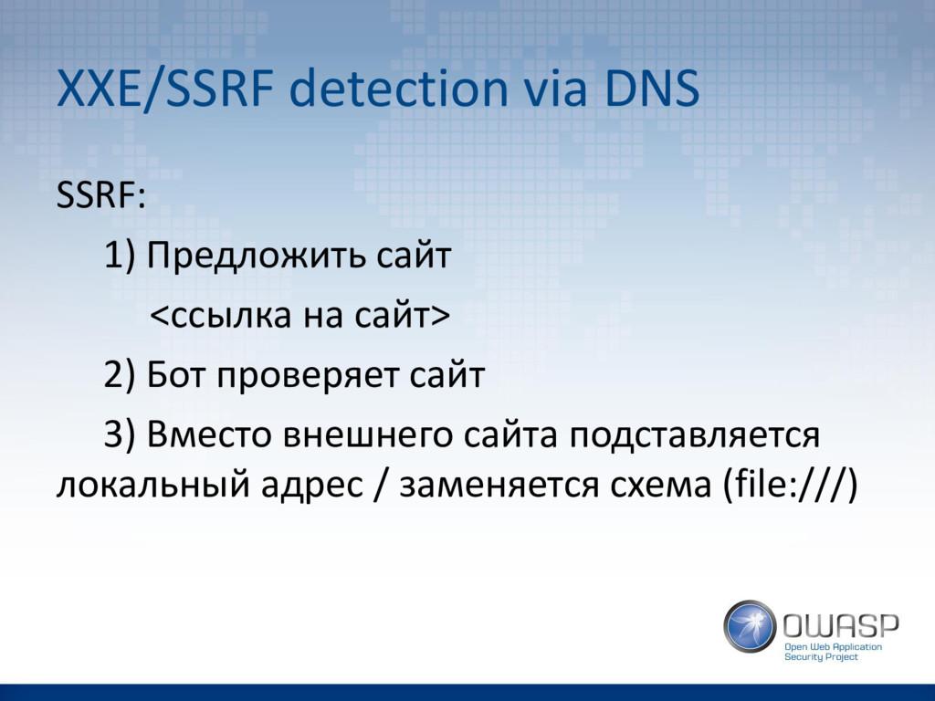 XXE/SSRF detection via DNS SSRF: 1) Предложить ...