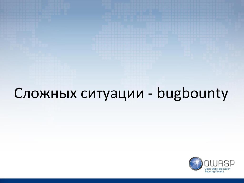 Сложных ситуации - bugbounty
