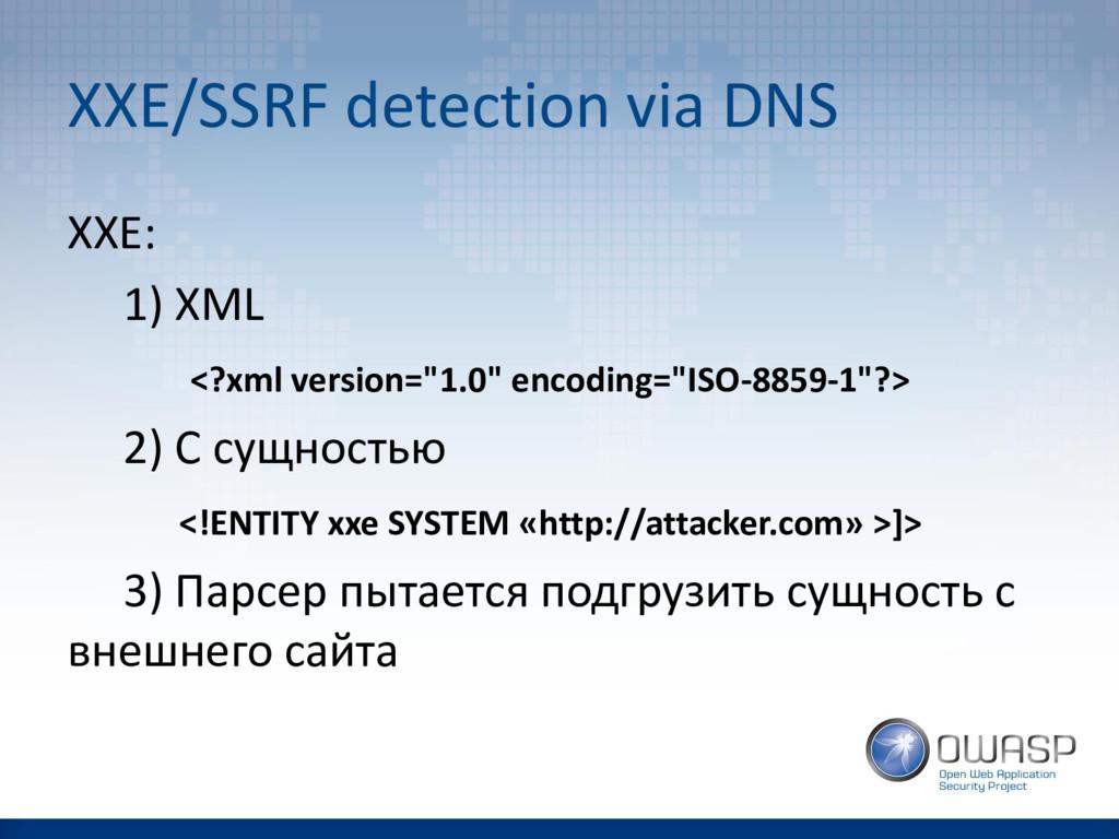 XXE/SSRF detection via DNS XXE: 1) XML <?xml ve...