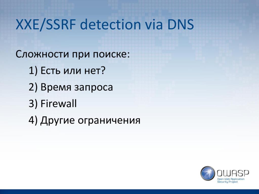XXE/SSRF detection via DNS Сложности при поиске...