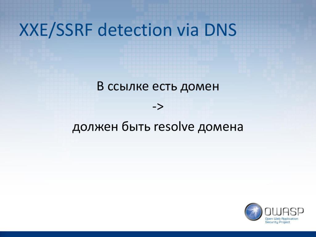 XXE/SSRF detection via DNS В ссылке есть домен ...