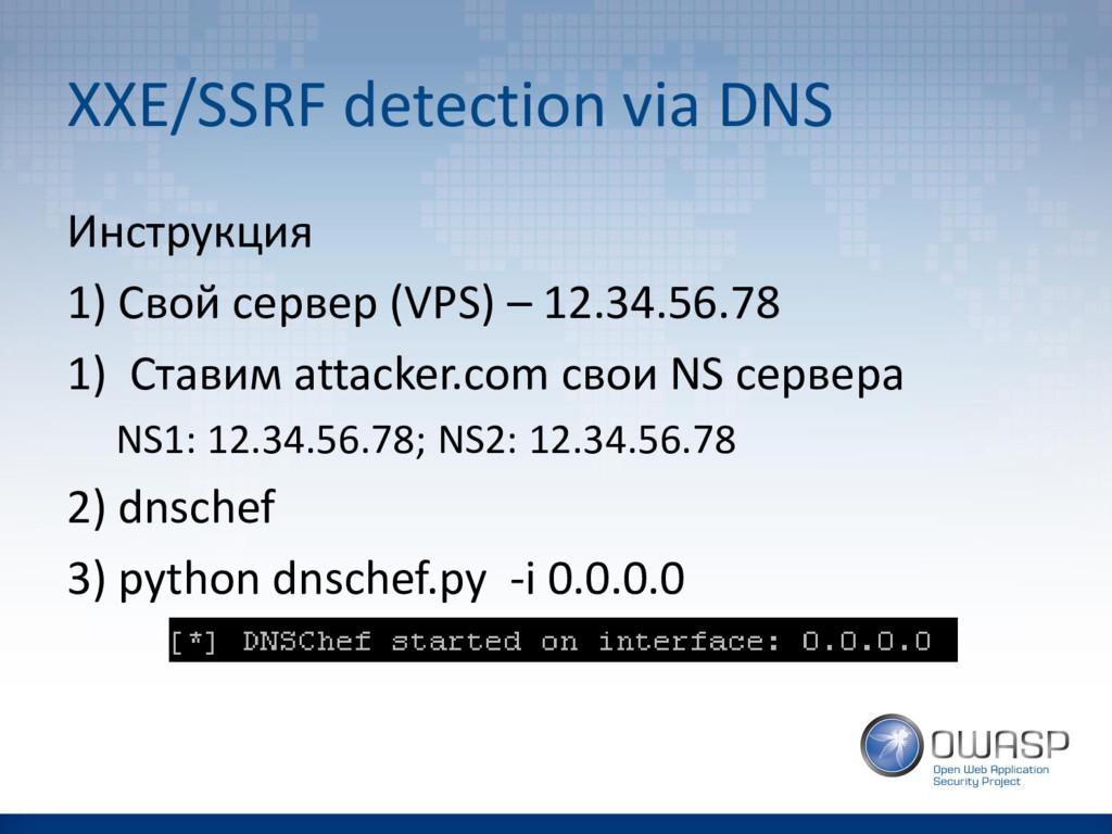 XXE/SSRF detection via DNS Инструкция 1) Свой с...