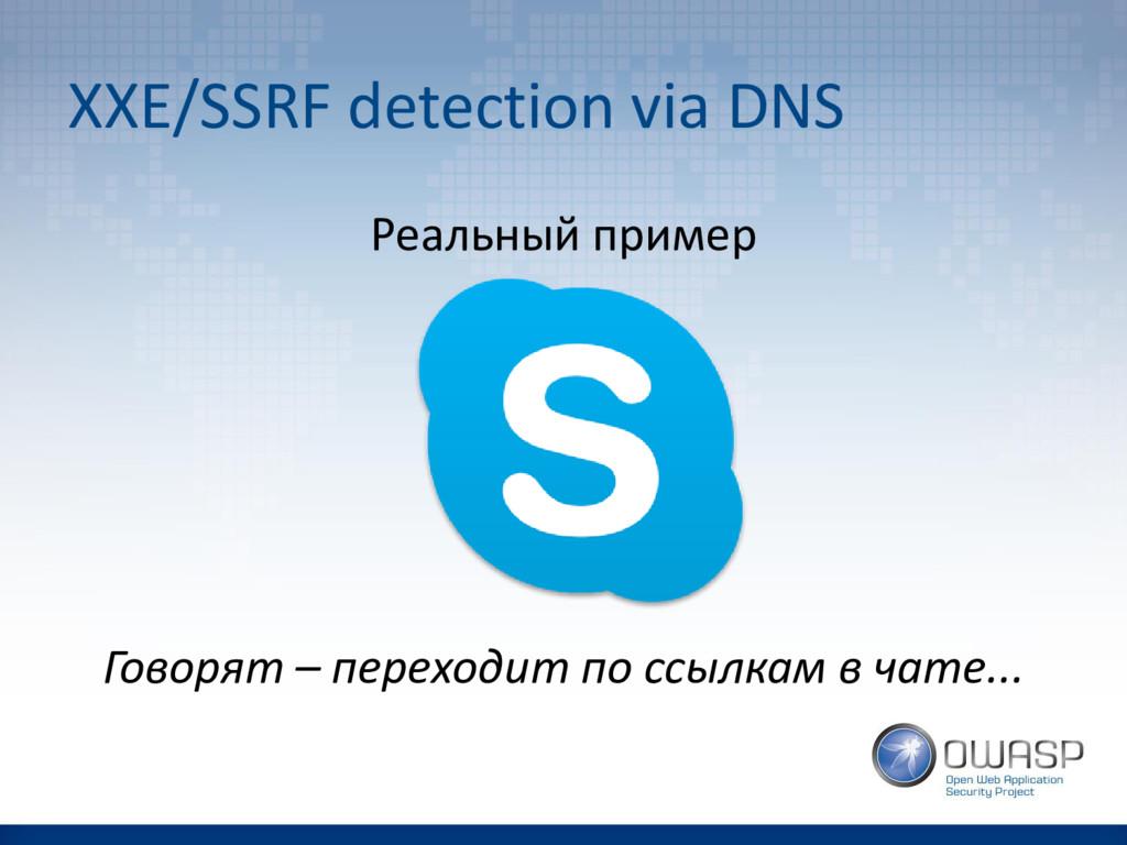 XXE/SSRF detection via DNS Реальный пример Гово...