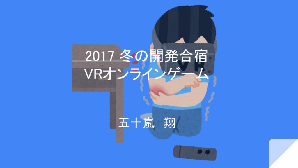 2017 冬の開発合宿 VRオンラインゲーム 五十嵐 翔