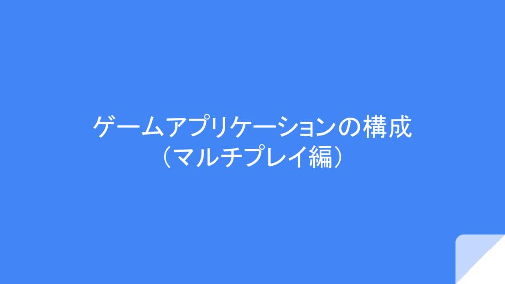 ゲームアプリケーションの構成 (マルチプレイ編)