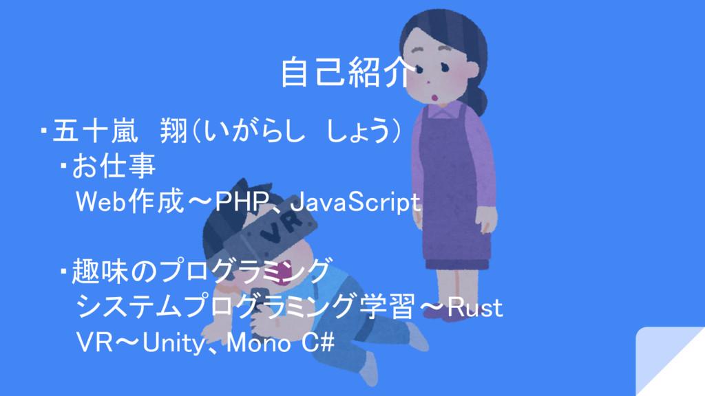 自己紹介 ・五十嵐 翔(いがらし しょう)  ・お仕事   Web作成〜PHP、JavaScr...