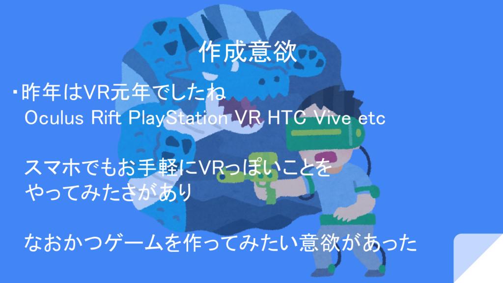作成意欲 ・昨年はVR元年でしたね  Oculus Rift PlayStation VR H...