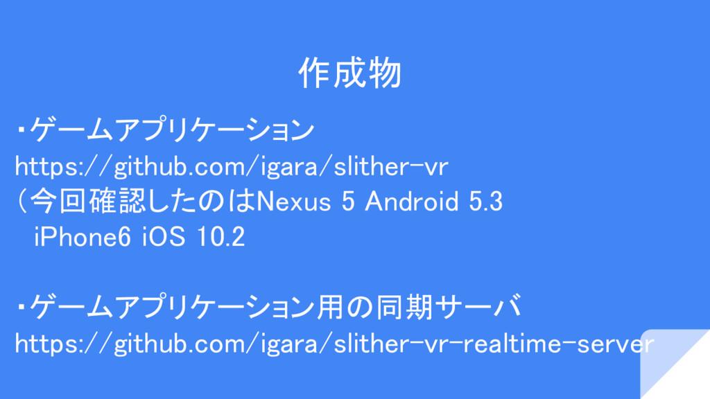 作成物 ・ゲームアプリケーション https://github.com/igara/slith...
