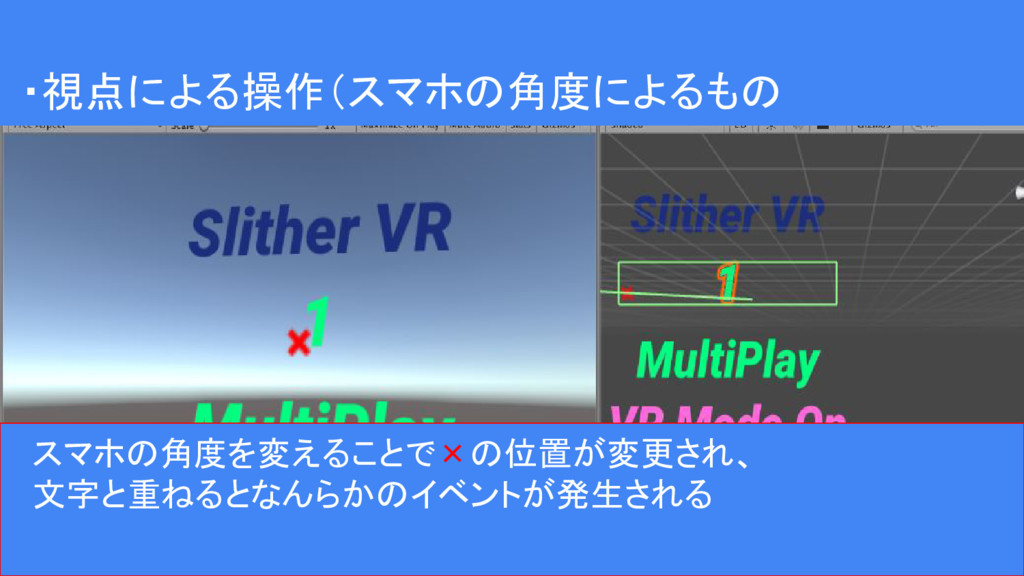 ・視点による操作(スマホの角度によるもの  スマホの角度を変えることで×の位置が変更され、  ...