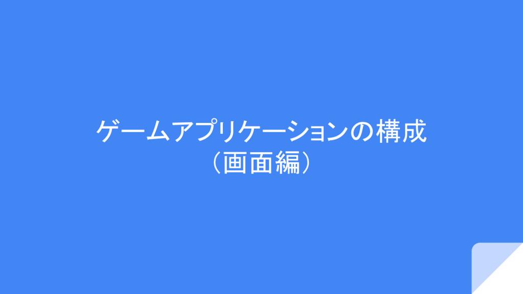 ゲームアプリケーションの構成 (画面編)