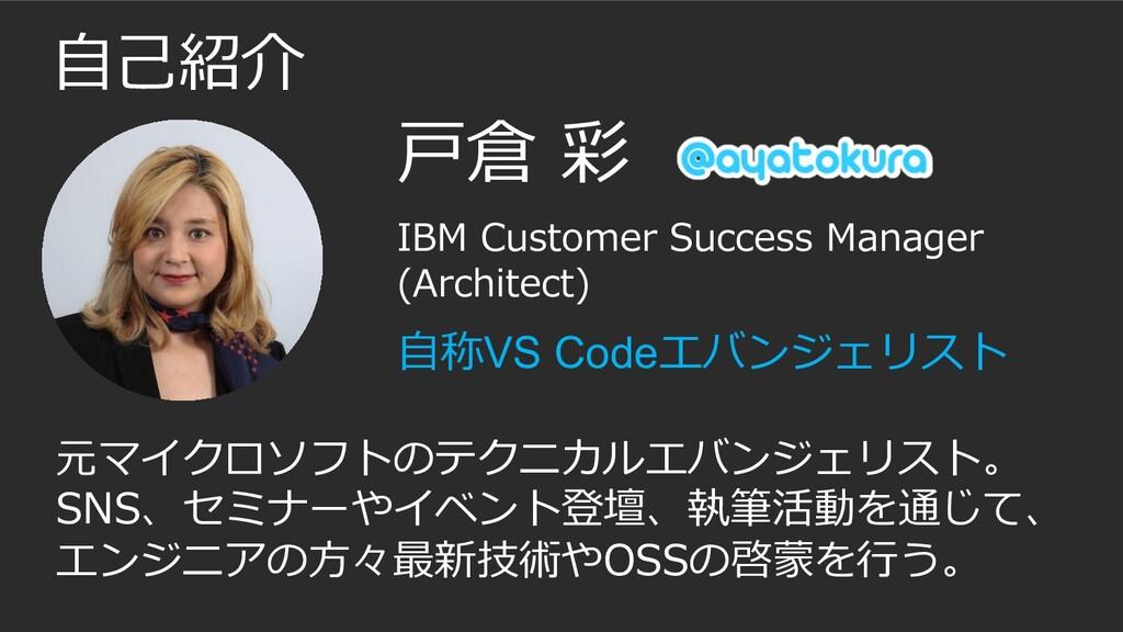⾃⼰紹介 ⼾倉 彩 IBM Customer Success Manager (Archite...