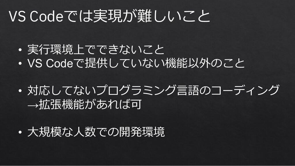 VS Codeでは実現が難しいこと • 実⾏環境上でできないこと • VS Codeで提供して...