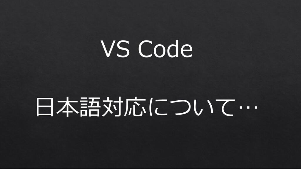 VS Code ⽇本語対応について…