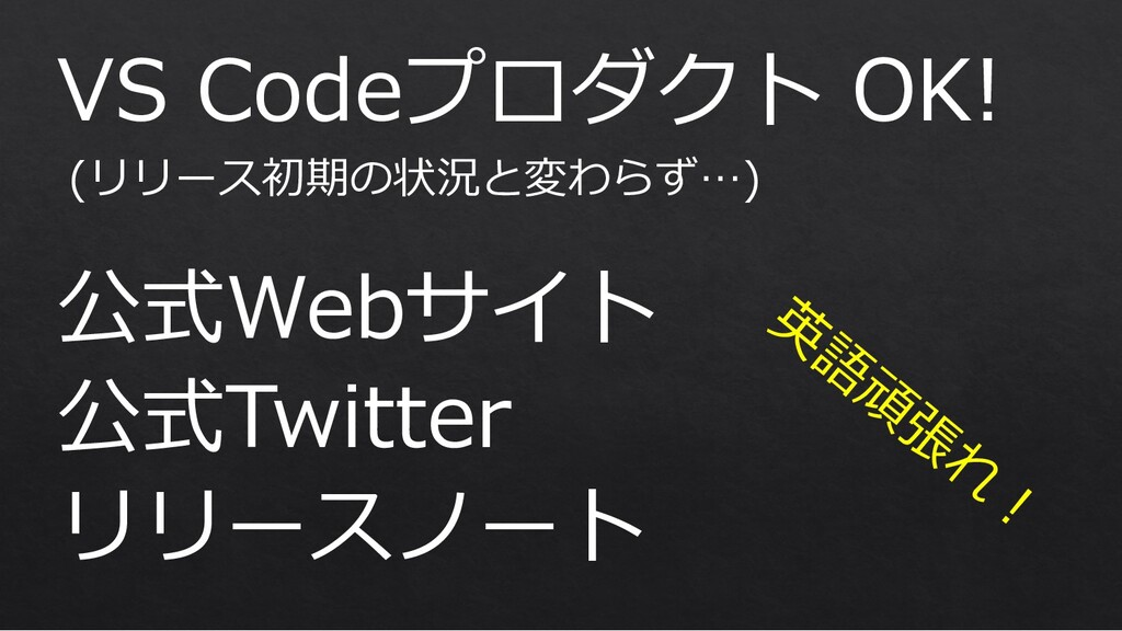 VS Codeプロダクト OK! 公式Webサイト 公式Twitter リリースノート 英 語...
