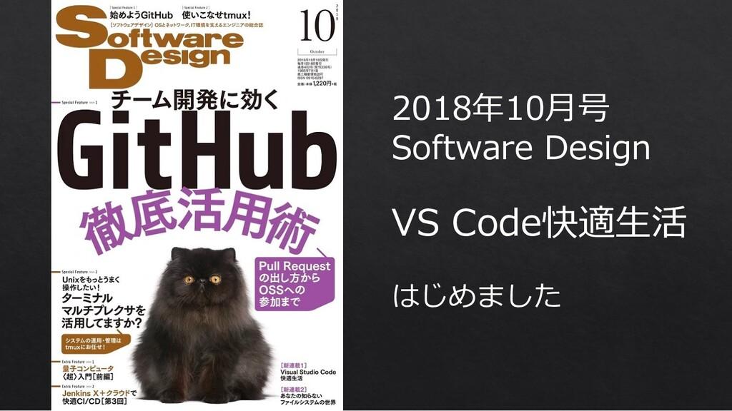 2018年10⽉号 Software Design VS Code快適⽣活 はじめました