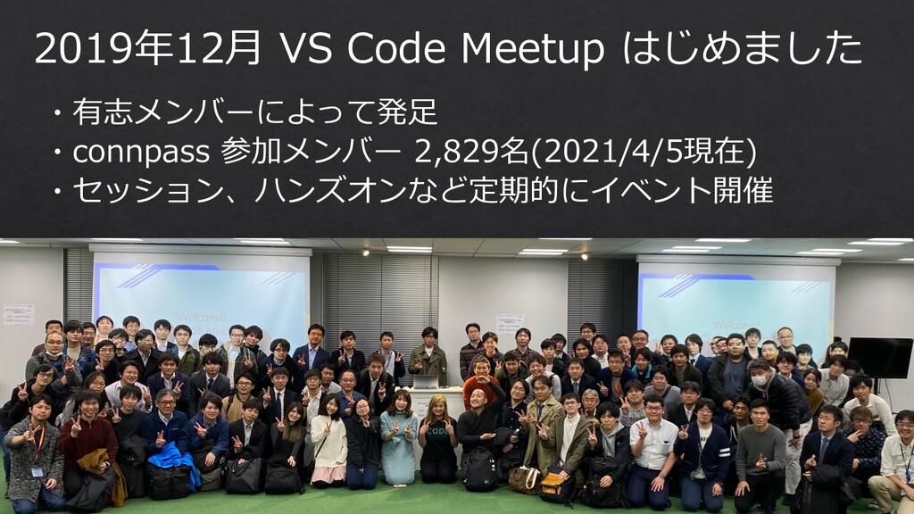 2019年12⽉ VS Code Meetup はじめました ・有志メンバーによって発⾜ ・c...