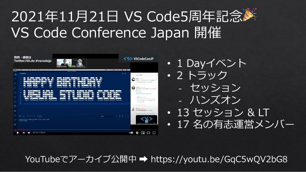2021年11⽉21⽇ VS Code5周年記念🎉 VS Code Conference Ja...