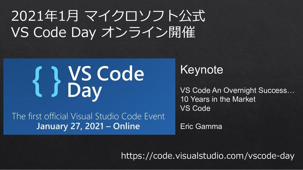 2021年1⽉ マイクロソフト公式 VS Code Day オンライン開催 https://c...