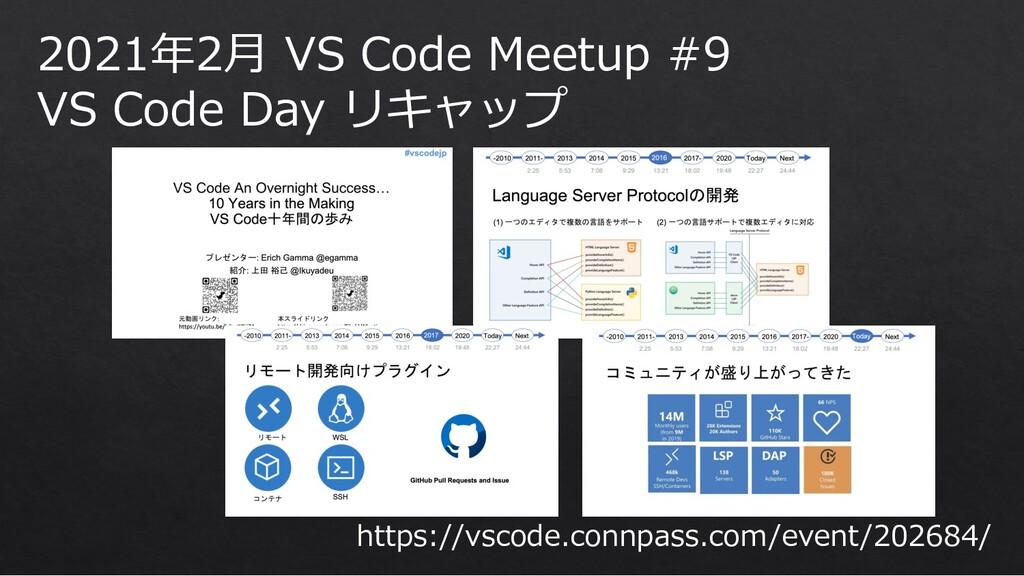 2021年2⽉ VS Code Meetup #9 VS Code Day リキャップ htt...