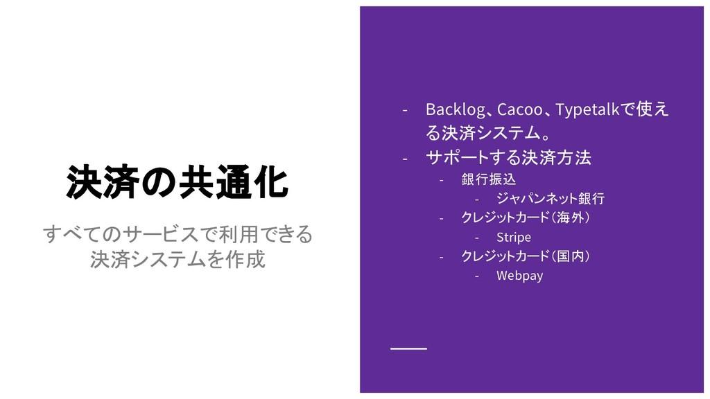 決済の共通化 すべてのサービスで利用できる 決済システムを作成 - Backlog、Cacoo...