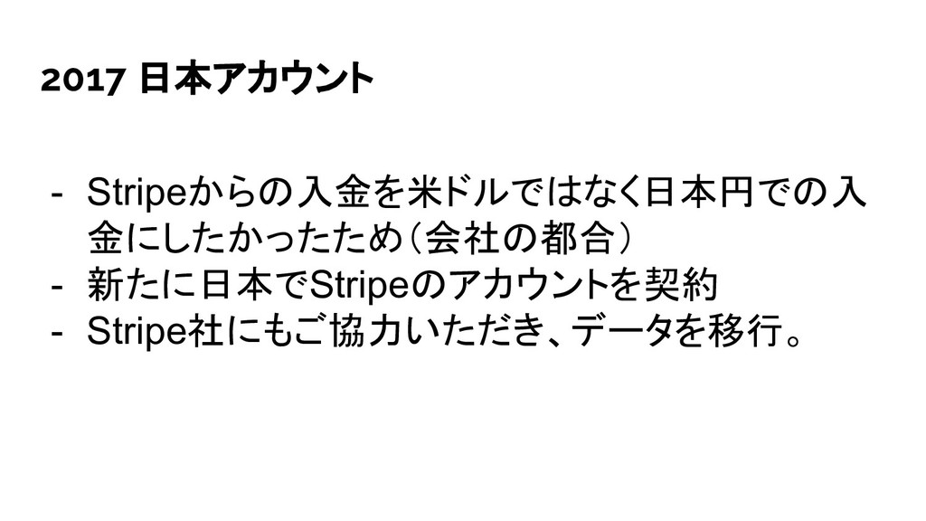 - Stripeからの入金を米ドルではなく日本円での入 金にしたかったため(会社の都合) - ...