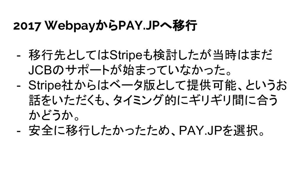 - 移行先としてはStripeも検討したが当時はまだ JCBのサポートが始まっていなかった。 ...